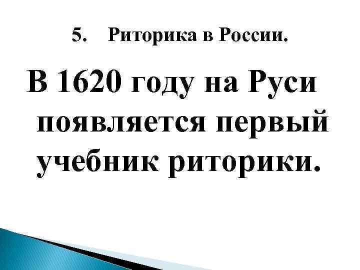 5. Риторика в России. В 1620 году на Руси появляется первый учебник риторики.