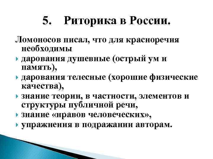 5. Риторика в России. Ломоносов писал, что для красноречия необходимы дарования душевные (острый ум