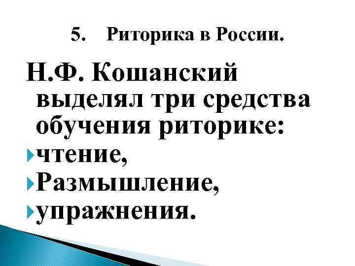 5. Риторика в России. Н. Ф. Кошанский выделял три средства обучения риторике: чтение, Размышление,