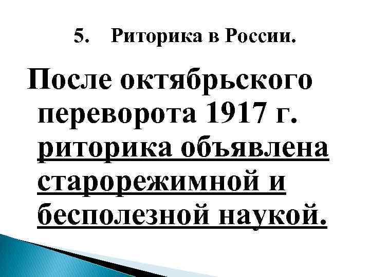 5. Риторика в России. После октябрьского переворота 1917 г. риторика объявлена старорежимной и бесполезной