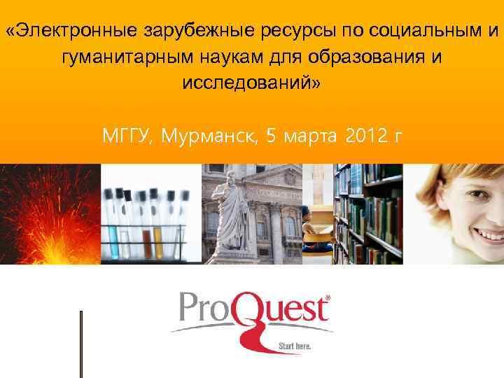 «Электронные зарубежные ресурсы по социальным и гуманитарным наукам для образования и исследований» МГГУ,