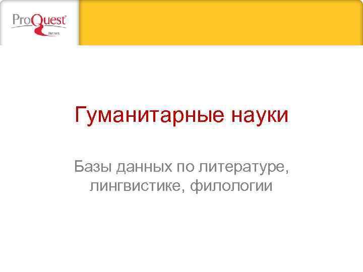Гуманитарные науки Базы данных по литературе, лингвистике, филологии