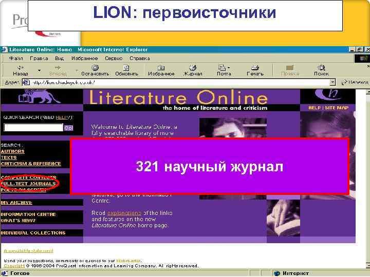 LION: первоисточники 321 научный журнал