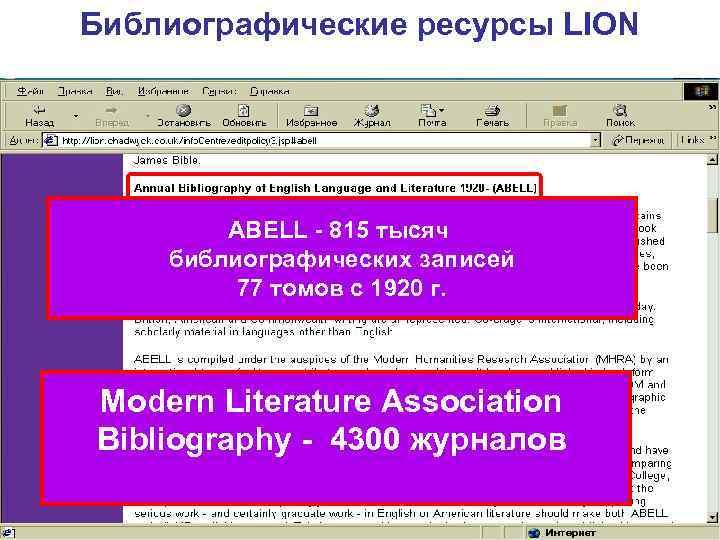 Библиографические ресурсы LION ABELL - 815 тысяч библиографических записей 77 томов с 1920 г.