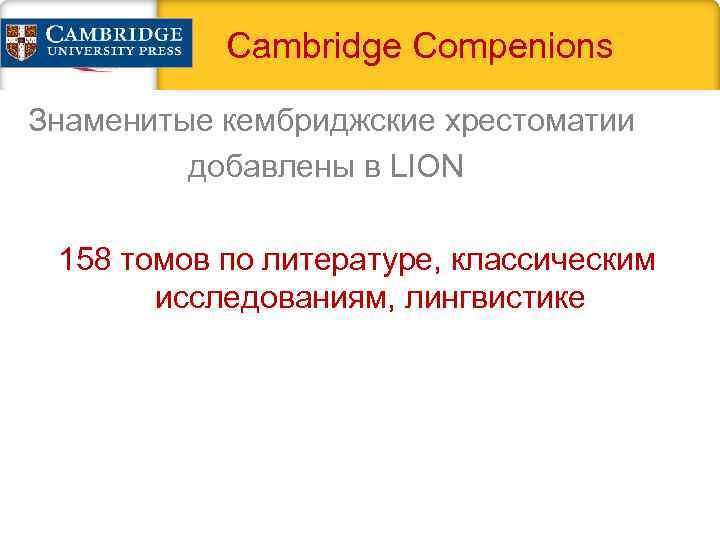Cambridge Compenions Знаменитые кембриджские хрестоматии добавлены в LION 158 томов по литературе, классическим исследованиям,