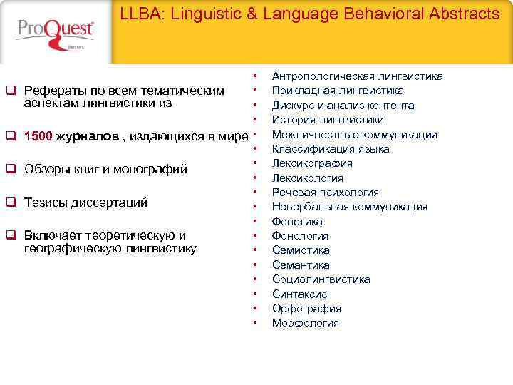 LLBA: Linguistic & Language Behavioral Abstracts • • Рефераты по всем тематическим аспектам лингвистики