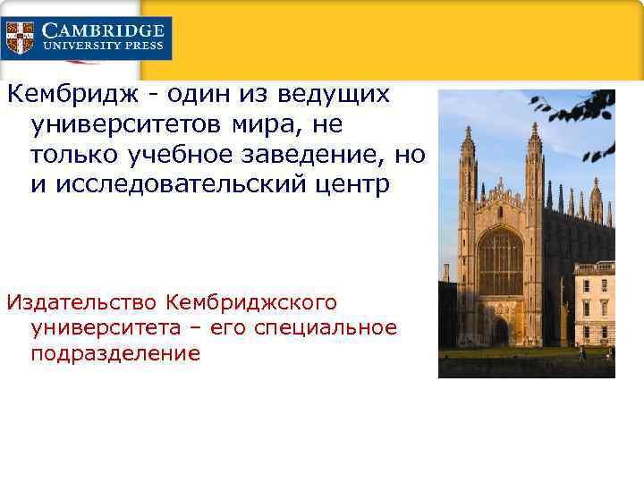 Кембридж - один из ведущих университетов мира, не только учебное заведение, но и исследовательский