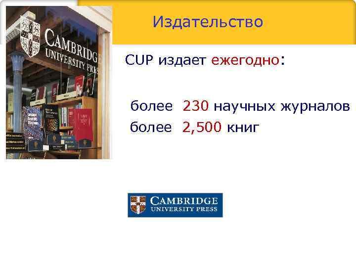 Издательство CUP издает ежегодно: более 230 научных журналов более 2, 500 книг