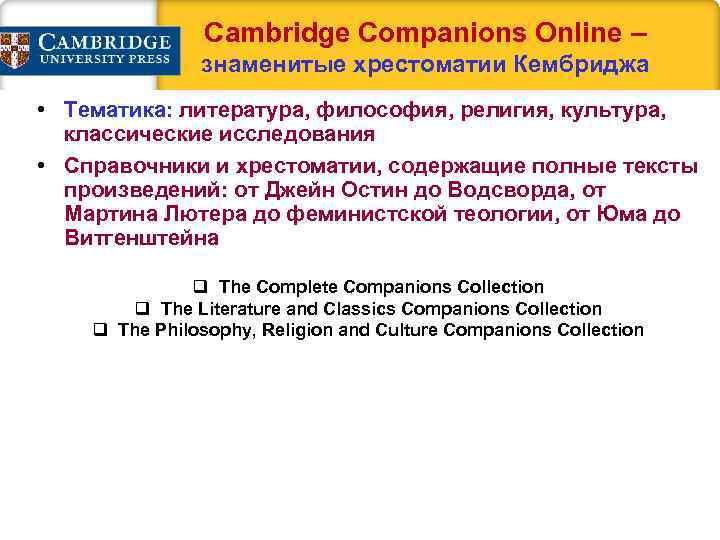 Cambridge Companions Online – знаменитые хрестоматии Кембриджа • Тематика: литература, философия, религия, культура, классические