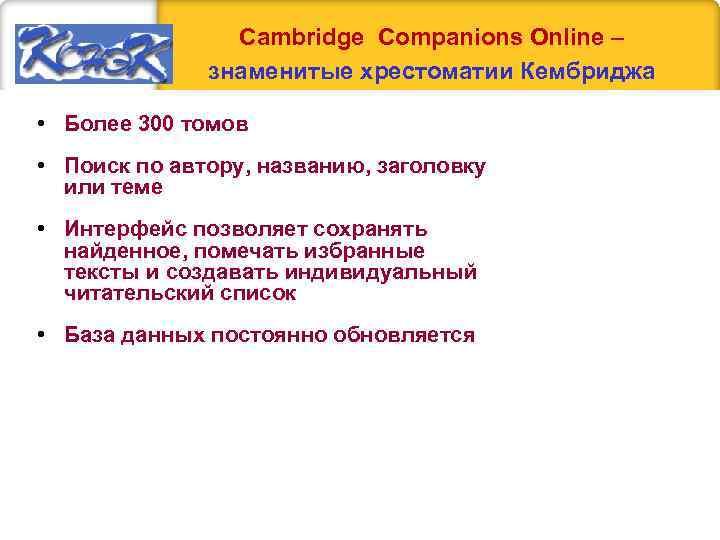 Cambridge Companions Online – знаменитые хрестоматии Кембриджа • Более 300 томов • Поиск по