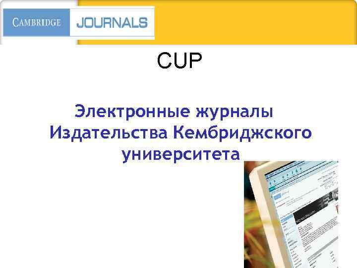 CUP Электронные журналы Издательства Кембриджского университета