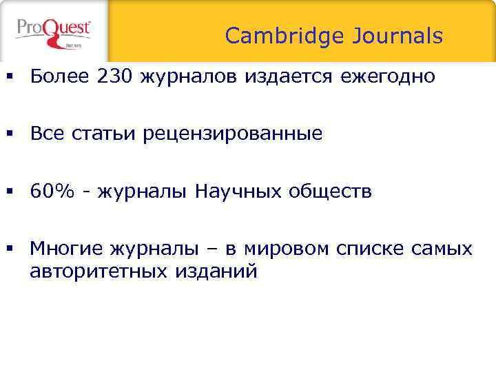 Cambridge Journals Более 230 журналов издается ежегодно Все статьи рецензированные 60% - журналы Научных