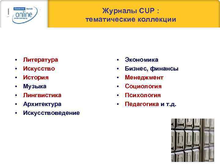 Журналы CUP : тематические коллекции • • Литература Искусство История Музыка Лингвистика Архитектура Искусствоведение