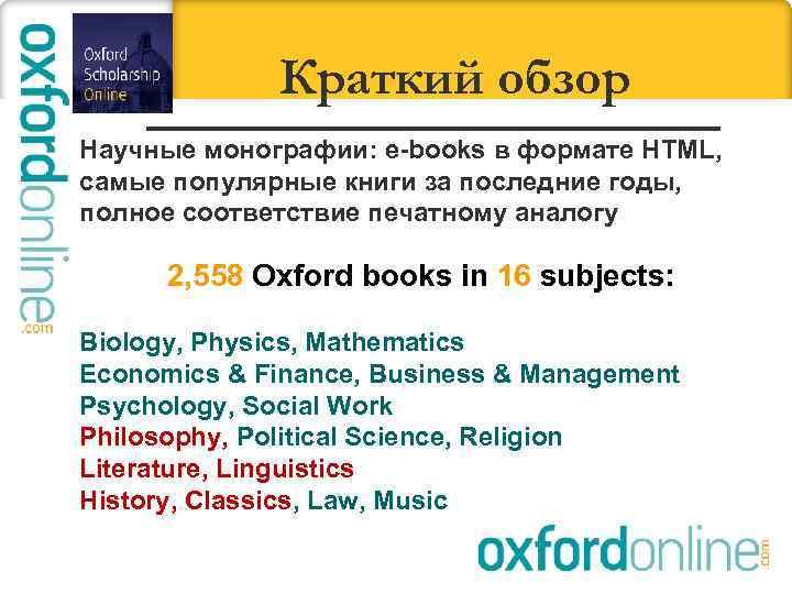 Краткий обзор Научные монографии: e-books в формате HTML, самые популярные книги за последние годы,