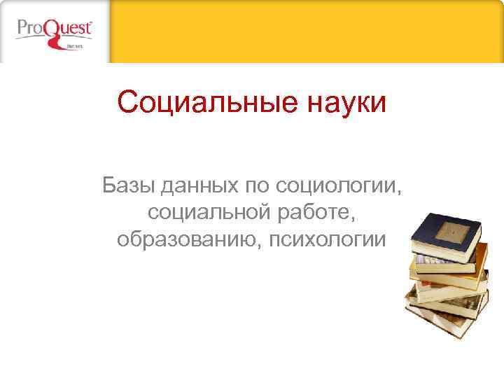 Социальные науки Базы данных по социологии, социальной работе, образованию, психологии