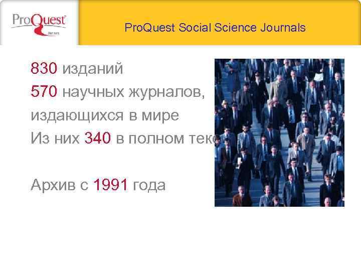 Pro. Quest Social Science Journals 830 изданий 570 научных журналов, издающихся в мире Из