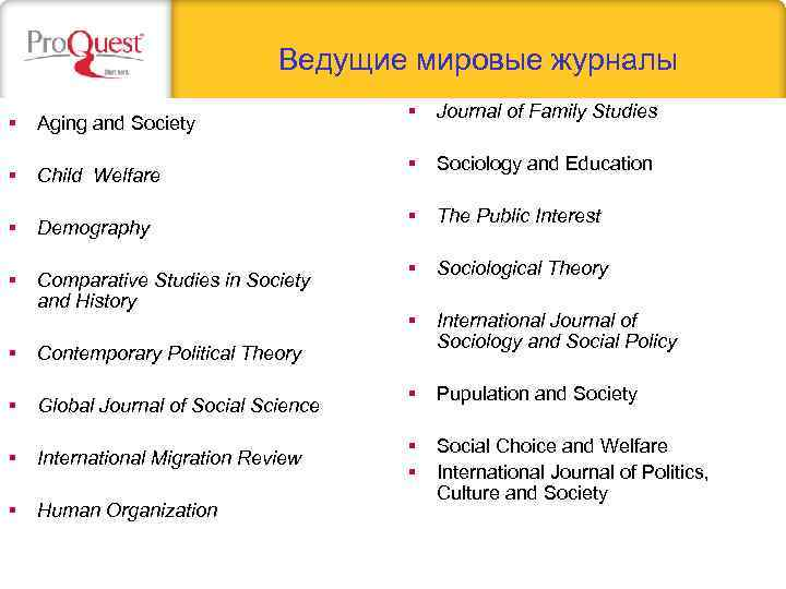 Ведущие мировые журналы Aging and Society Child Welfare Demography Comparative Studies in Society and