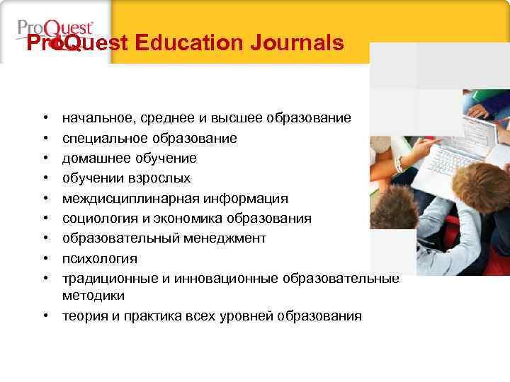 Pro. Quest Education Journals • • • начальное, среднее и высшее образование специальное образование