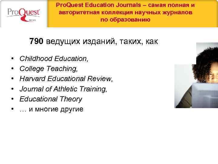 Pro. Quest Education Journals – самая полная и авторитетная коллекция научных журналов по образованию