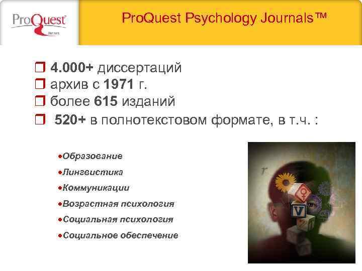 Pro. Quest Psychology Journals™ 4. 000+ диссертаций архив с 1971 г. более 615 изданий