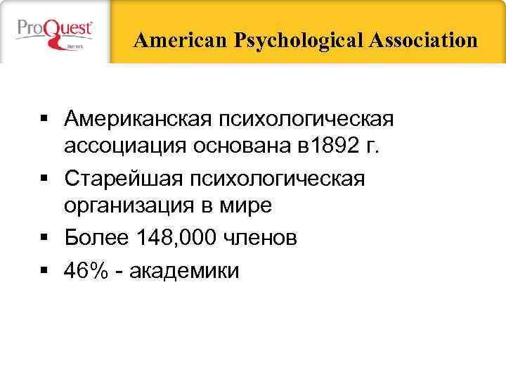 American Psychological Association Американская психологическая ассоциация основана в 1892 г. Старейшая психологическая организация в