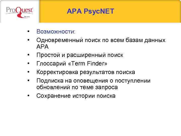 APA Psyc. NET • • Возможности: Одновременный поиск по всем базам данных АРА Простой