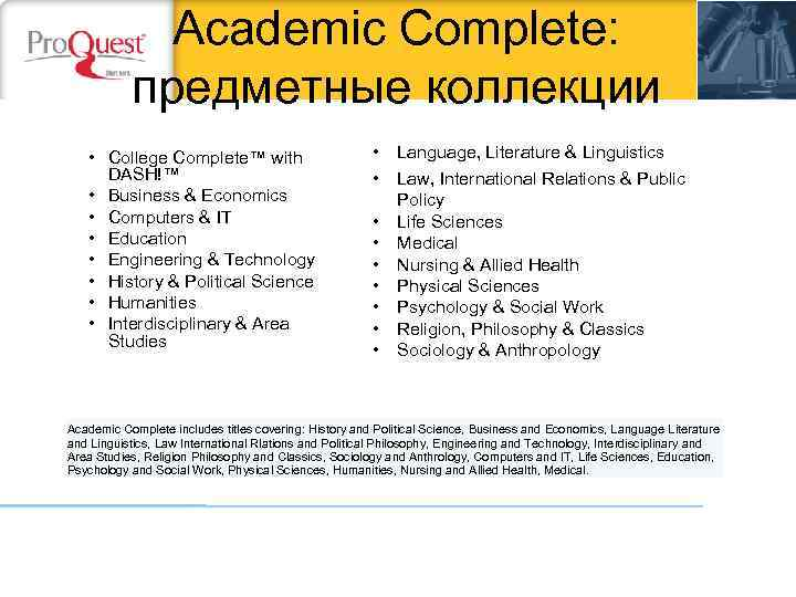 Academic Complete: предметные коллекции • College Complete™ with DASH!™ • Business & Economics •