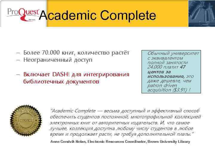 Academic Complete – Более 70. 000 книг, количество растёт – Неограниченный доступ – Включает