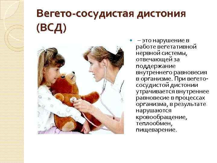 подскажите клинику по лечению всд