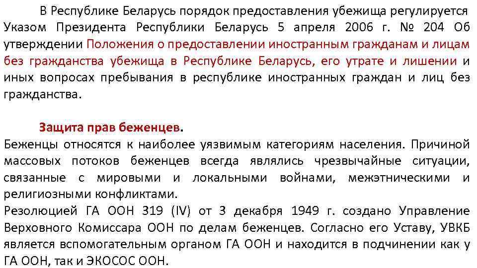 В Республике Беларусь порядок предоставления убежища регулируется Указом Президента Республики Беларусь 5 апреля 2006