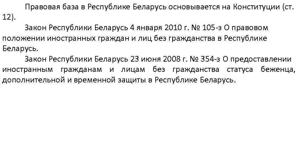 12). Правовая база в Республике Беларусь основывается на Конституции (ст. Закон Республики Беларусь 4