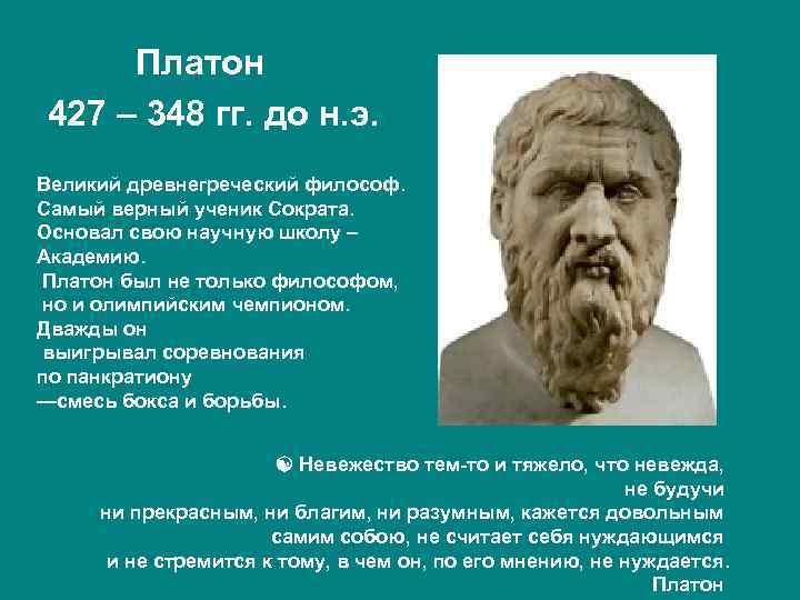 Платон 427 – 348 гг. до н. э. Великий древнегреческий философ. Самый верный