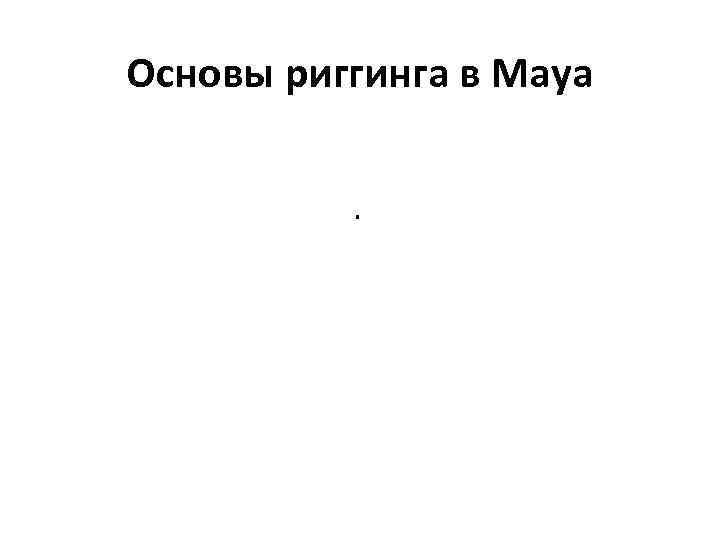 Основы риггинга в Maya.