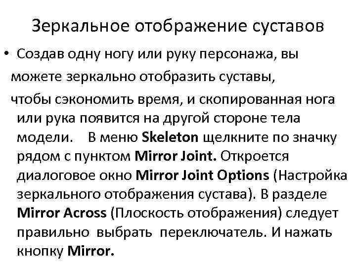 Зеркальное отображение суставов • Создав одну ногу или руку персонажа, вы можете зеркально отобразить