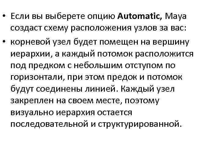 • Если вы выберете опцию Automatic, Maya создаст схему расположения узлов за вас: