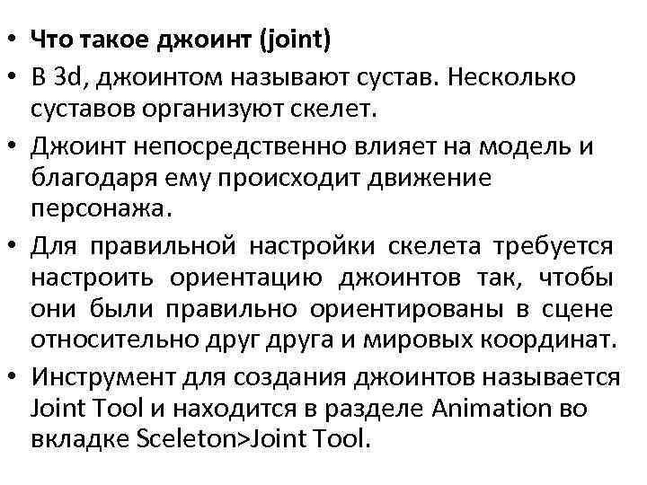 • Что такое джоинт (joint) • В 3 d, джоинтом называют сустав. Несколько