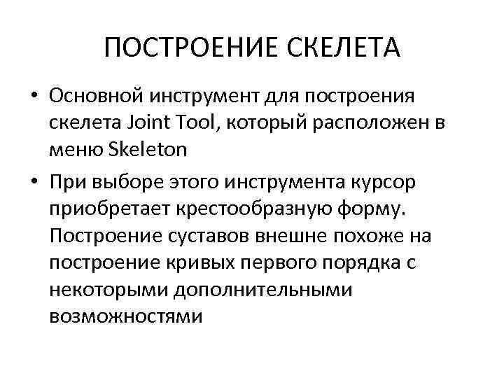 ПОСТРОЕНИЕ СКЕЛЕТА • Основной инструмент для построения скелета Joint Tool, который расположен в меню