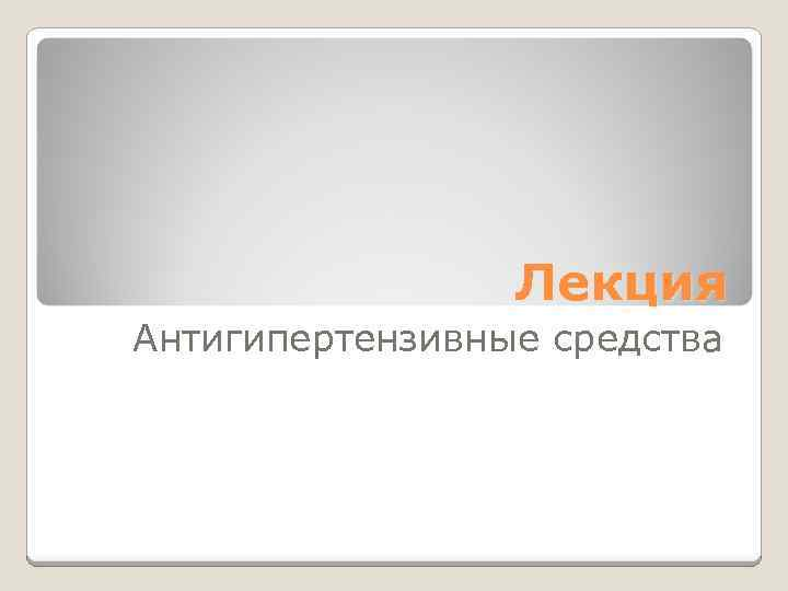 Лекция Антигипертензивные средства