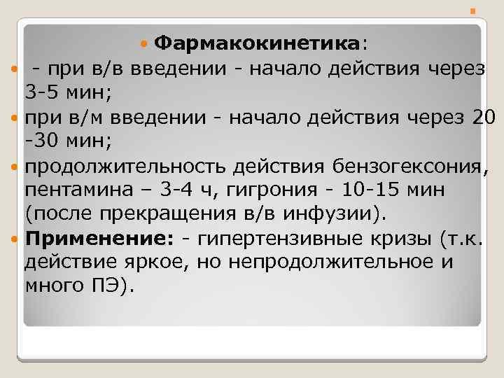 . . Фармакокинетика: - при в/в введении - начало действия через 3 -5 мин;