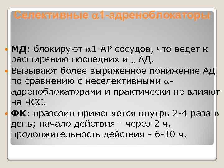 Селективные 1 -адреноблокаторы МД: блокируют 1 -АР сосудов, что ведет к расширению последних и