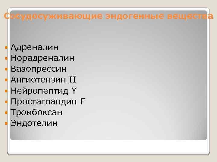 Сосудосуживающие эндогенные вещества Адреналин Норадреналин Вазопрессин Ангиотензин II Нейропептид Y Простагландин F Тромбоксан Эндотелин