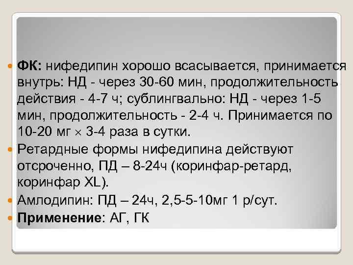 ФК: нифедипин хорошо всасывается, принимается внутрь: НД - через 30 -60 мин, продолжительность действия