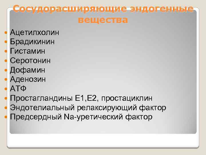 Сосудорасширяющие эндогенные вещества Ацетилхолин Брадикинин Гистамин Серотонин Дофамин Аденозин АТФ Простагландины Е 1, Е