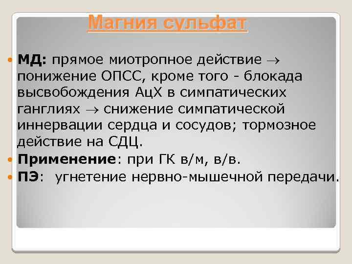 Магния сульфат МД: прямое миотропное действие понижение ОПСС, кроме того - блокада высвобождения Ац.