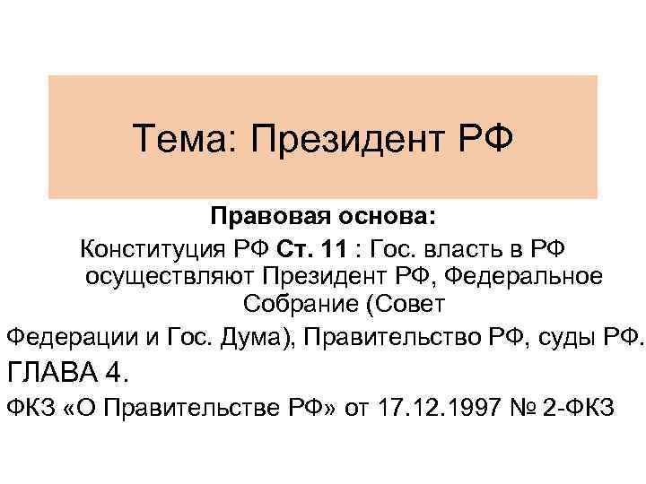 Тема: Президент РФ Правовая основа: Конституция РФ Ст. 11 : Гос. власть в РФ