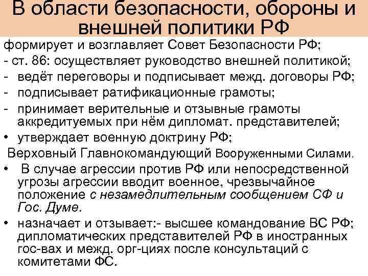 В области безопасности, обороны и внешней политики РФ формирует и возглавляет Совет Безопасности РФ;