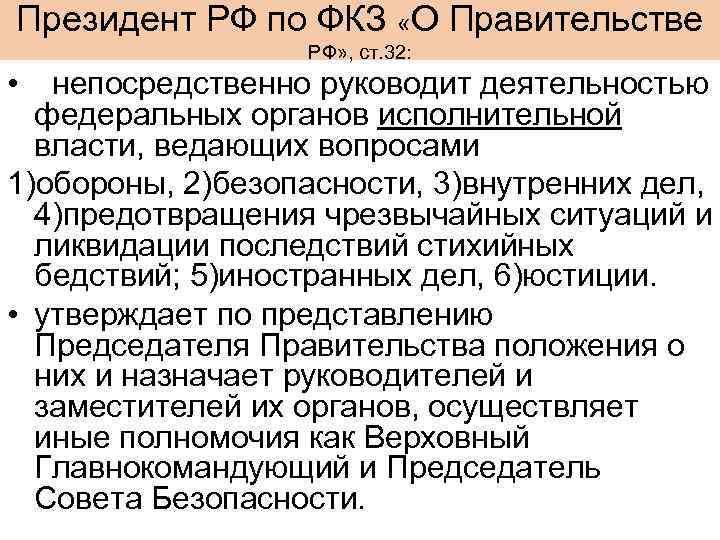 Президент РФ по ФКЗ «О Правительстве РФ» , ст. 32: • непосредственно руководит деятельностью