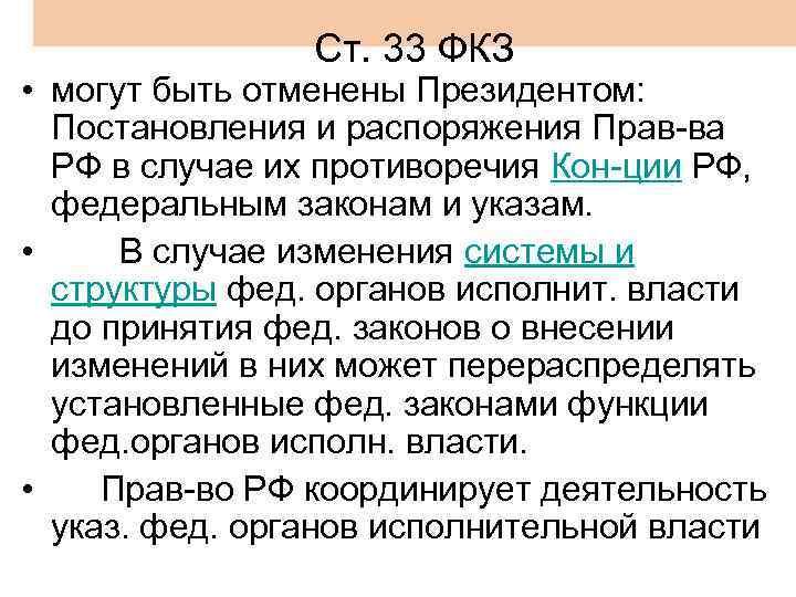 Ст. 33 ФКЗ • могут быть отменены Президентом: Постановления и распоряжения Прав-ва РФ в