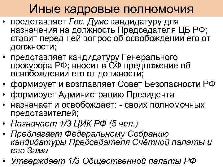 Иные кадровые полномочия • представляет Гос. Думе кандидатуру для назначения на должность Председателя ЦБ