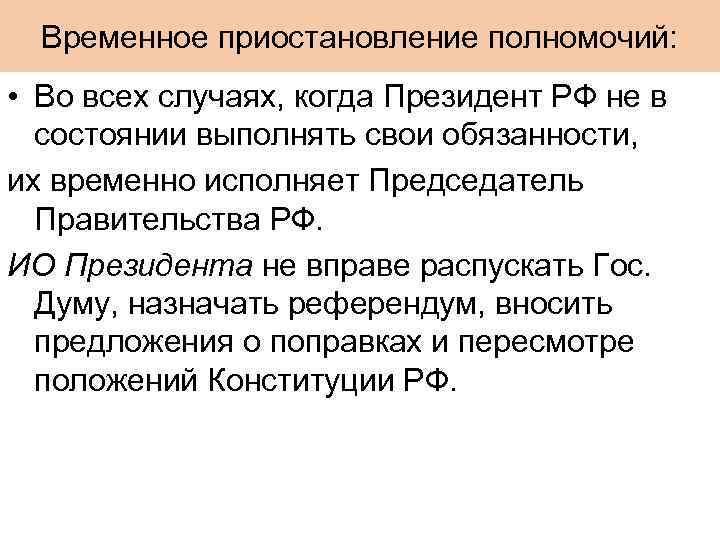 Временное приостановление полномочий: • Во всех случаях, когда Президент РФ не в состоянии выполнять